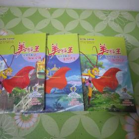 美猴王孙悟空篇2 3 4(3本)合售