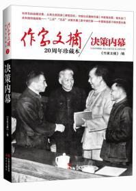 作家文摘20周年珍藏本·决策内幕(精装版)
