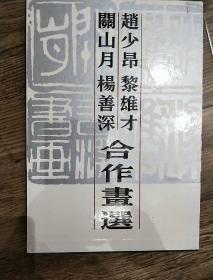 赵少昂,黎雄才,关山月,杨善深合作画选