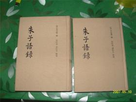 朱子语录(精装 全二册)