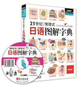 21世纪情境式日语图解字典