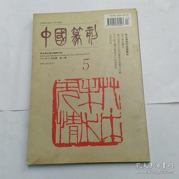 王铁全篆刻5