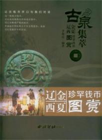 古泉集萃:辽金西夏珍罕钱币图赏