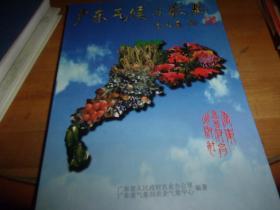 广东气候与农业
