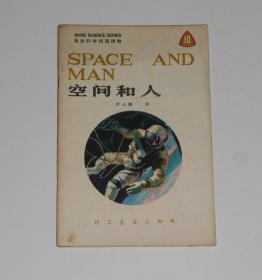自然科学初级读物--空间和人(英汉对照)  1979年