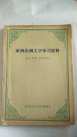 亚洲非洲文学学习材料 古代 中古 近代部分 1966年出版