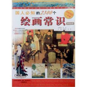 国人必知的2300个绘画常识(中国卷)