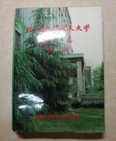 北京航空航天大学校志1952-1992