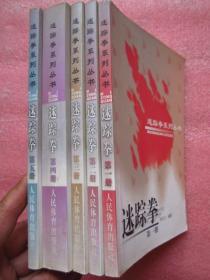 迷踪拳全七册——迷踪拳系列丛书  第一至五册F