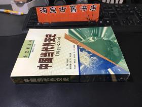 中国当代外交史(1949-2001)、