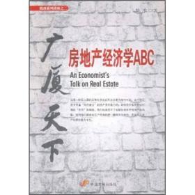 广夏天下 房地产经济学ABC