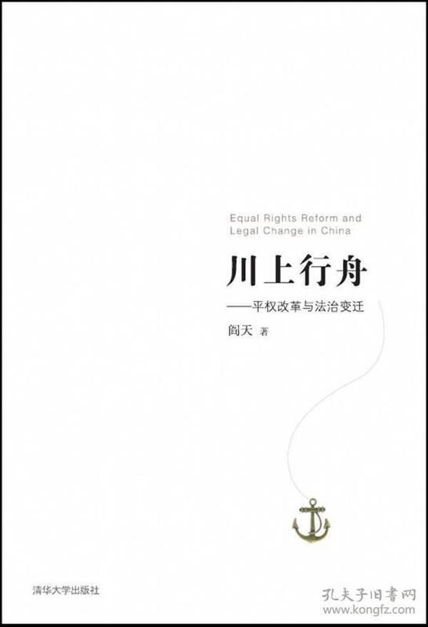 川上行舟-平权改革与法治变迁