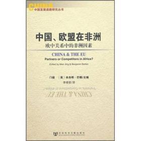 中国发展道路研究丛书:中国、欧盟在非洲:欧中关系中的非洲因素