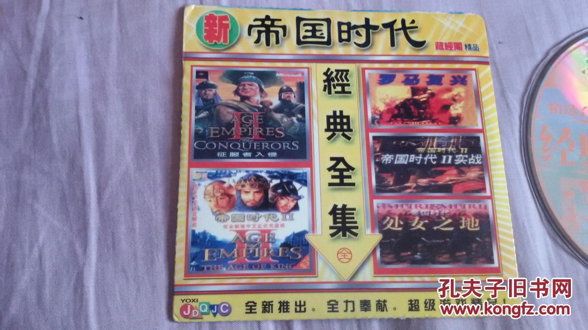 【游戏光盘】帝国时代经典全集(简体中文版 1cd)