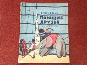 《七个音符的故事》1959年,图文并茂