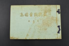一版一印《盛花瓶华图集》 第一集  内附彩图 100幅 花道  华道  插花  盛花  打日本华道学院发行 1930年