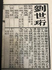 清末著名藏书家刘世珩、其兄刘世瑛光绪甲午科江南乡试硃卷木刻本一册全