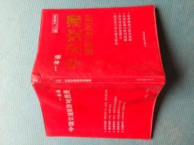 一本通:中国交通旅游地图册