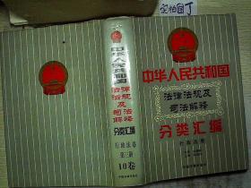 中华人民共和国法律法规及司法解释分类汇编 行政法卷 第三册 10卷.