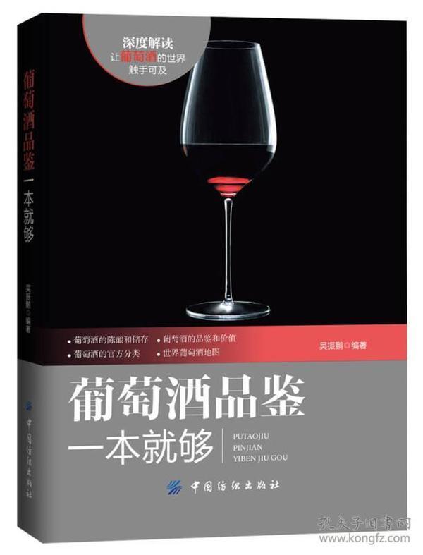 葡萄酒品鉴一本就够