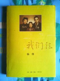 我们仨  钱钟书夫人杨绛先生签名本 钱钟书杨绛一家的故事