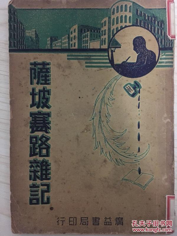 ★☆★☆★☆民国南社成员,鸳鸯蝴蝶派著名作家 胡寄尘小品散文集 《萨坡赛路杂记》