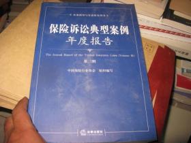 实务指导与专业研究用书:保险诉讼典型案例年度报告(第3辑)