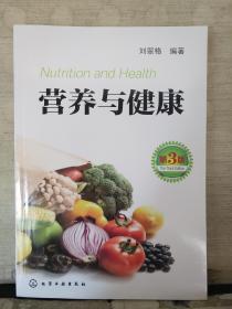 营养与健康(第3版) 2018.4重印