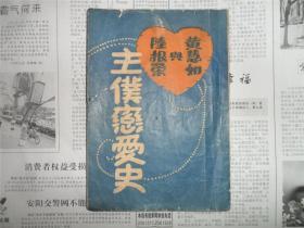 民国十七年石印本《主仆恋爱史》一册全。此书是全图本