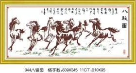 八骏图   纯手工十字绣(已装裱)