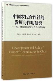 中国农民合作社的发展及作用研究