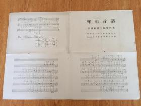 1907年日本出版《声明音谱-念佛和赞三淘廻向文》一大张