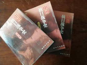 【中国抗日战争史(上中下)