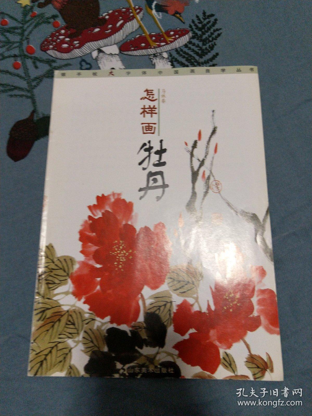 怎样画牡丹_尹延新_孔夫子旧书网图片