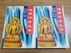 维摩精舍丛书(上、下册)98年初版
