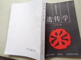 遗传学(第二版)下册