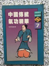 中国传统气功精华