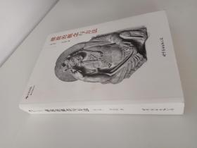 佛教的概念与方法(修订版)