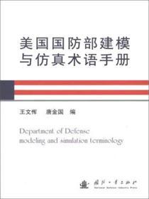 9787118109788美国国防部建模与仿真术语手册