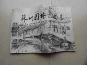 孙玉骥先生 苏州园林素描写生画集 题诗-印章签名本