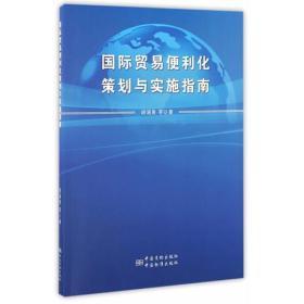 国际贸易便利化策划与实施指南