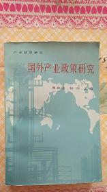 国外产业政策研究