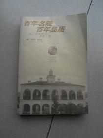 百年名院 百年品质--从广济医院到浙医二院