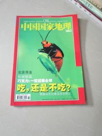 中国国家地理2003年2月号