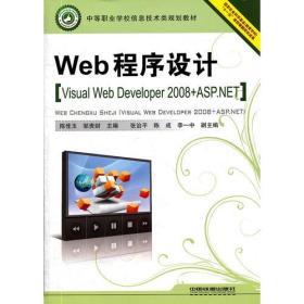 Web 程序設計