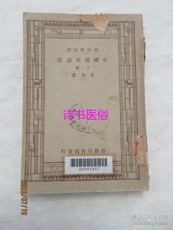 中国现代语法(仅下册)——新中学文库