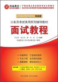 鸿途教育·公务员考试系列辅导教材:面试教程