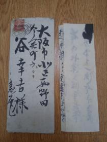 """1919年日本""""谷幸吉""""收书信一封,内有一张2.34米长毛笔书信一张,书法一流"""