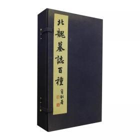 北魏墓誌百種(一函十輯百張)