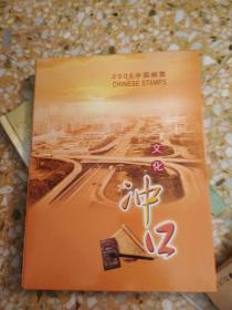 中国邮票年册 2006            (有光盘)